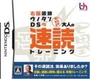 右脳鍛錬ウノタンDS 七田式 大人の速読トレーニング
