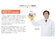 川村式ジョイント速読術