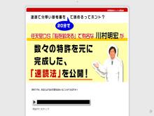 川村明宏のジニアス速読術