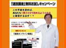 川村明宏ジョイント式速読術